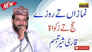 Namazan te roze ay hajj te zakatan by Qari Sher Tabassam