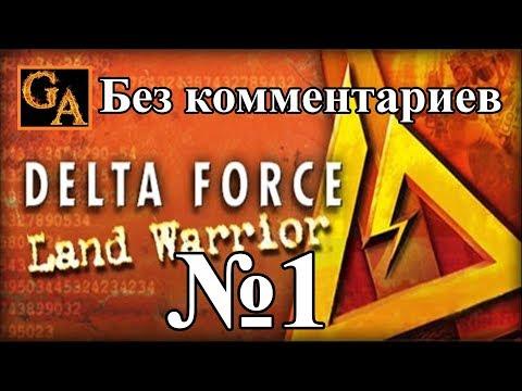 Прохождение Delta Force Land Warrior без комментариев - № 1 Точная формулировка