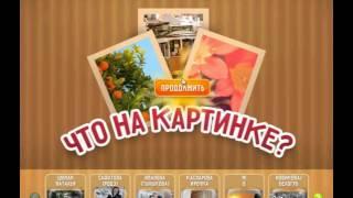 Игра Что на картинке Одноклассники как пройти 41, 42, 43, 44, 45 уровень?