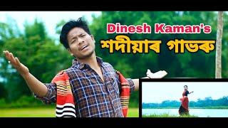 A New Music Video || Tarulata Kutum || Dinesh Kaman || Tushar Arjun.