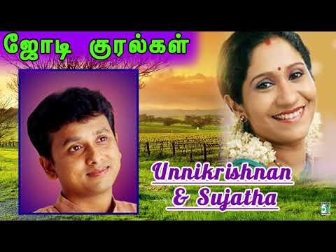 Unnikrishnan & Sujatha Super Hit Audio Jukebox