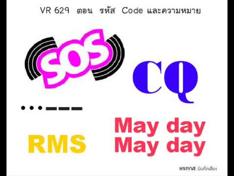 VR629  ตอน  รหัส CODE และความหมาย