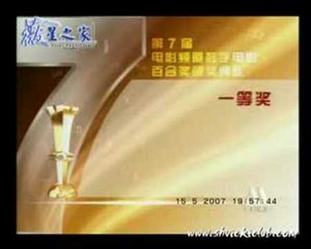 The 7th Lily Awards--Zhao Wei present Best TV Film Award