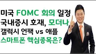 미국 FOMC회의 일정, 모더나 국내증시영향? 뉴파워프라즈마, 캠시스, 비에이치, KH바텍 스마트폰관련주 갤럭시 언팩 vs 애플 신제품 기대감?
