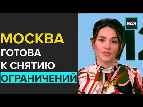 Москва готова к первому и второму этапу снятия ограничений – Роспотребнадзор - Москва 24