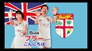 Scrum Unison/FIJI「God Bless Fiji/フィジーに幸あれ」practice video/フィジー