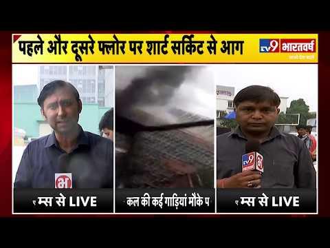 Delhi : AIIMS के दूसरे फ्लोर पर शार्ट सर्किट से लगी आग, Emergency Department कराया गया खाली