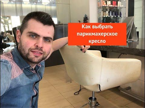 Как выбрать парикмахерское кресло