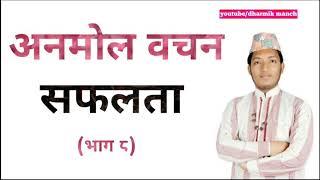 सफलता ॥ अनमोल बचन,anmol bacha,महान वाणी,mahan bani,nepali anmol vachan,nepali quotes.