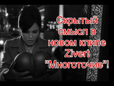 """Символика и скрытый смысл в новом клипе Zivert на песню """"Многоточие"""" #зиверт #многоточие #Zivert"""