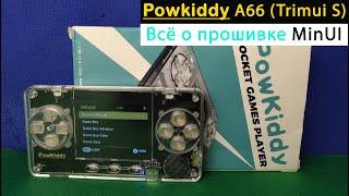Powkiddy A66 (Trimui S) - Всё о прошивке MinUI [Консоль с AliExpress]