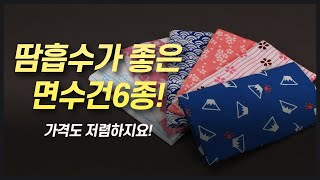 자루 면수건 6종 리뷰!!