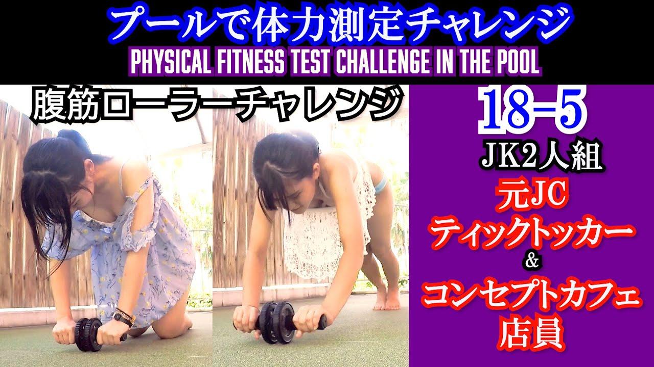 元JCティックトッカー&コンセプトカフェ店員のJK2人組が挑戦☆プールで体力測定チャレンジ【18-5】