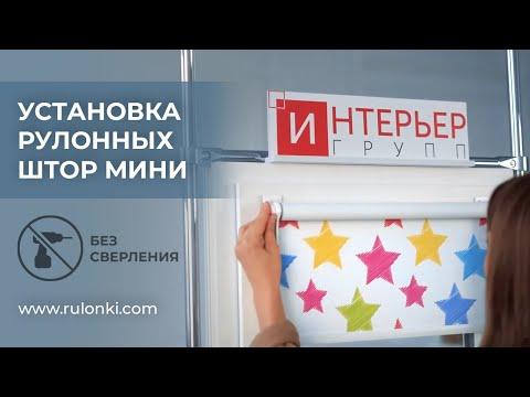 Установка рулонных штор МИНИ - монтаж БЕЗ сверления - инструкция от Rulonki.com