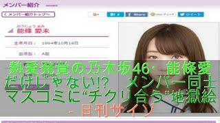 熱愛発覚の乃木坂46・能條愛未だけじゃない!? メンバー同士がマスコミに...