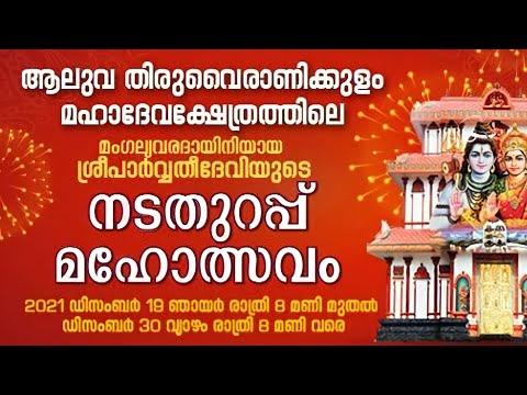 thiruvairanikulam temple nadathurappu 2020 ! തിരുവൈരാണിക്കുളം ക്ഷേത്രം !