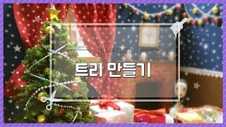 크리스마스특집  미니어처 트리 만들기 - 달려라치킨