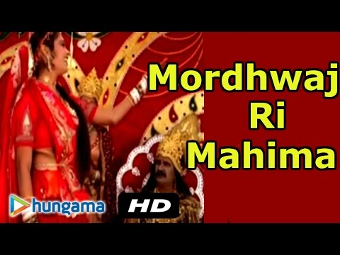New Rajasthani Devotional Songs | Mordhwaj Ri Mahima | Rajasthani Latest Hit Song