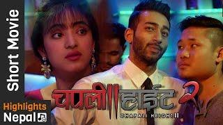 CHAPALI HEIGHT 2 | New Nepali Short Movie 2017 | Ayushman Joshi, Mariska Pokharel, Paramita RL Rana