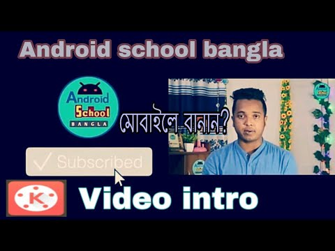 Intro Maker Android Bangla