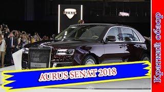 Авто обзор - Aurus Senat 2018 – Новый Российский Люксовый Седан Аурус Сенат