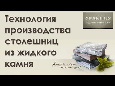 Технология производства столешниц из жидкого камня - Жидкий Камень GRANILUX