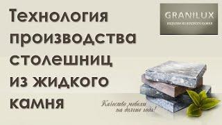 видео Жидкий камень: технология изготовления в Нижнем Новгороде