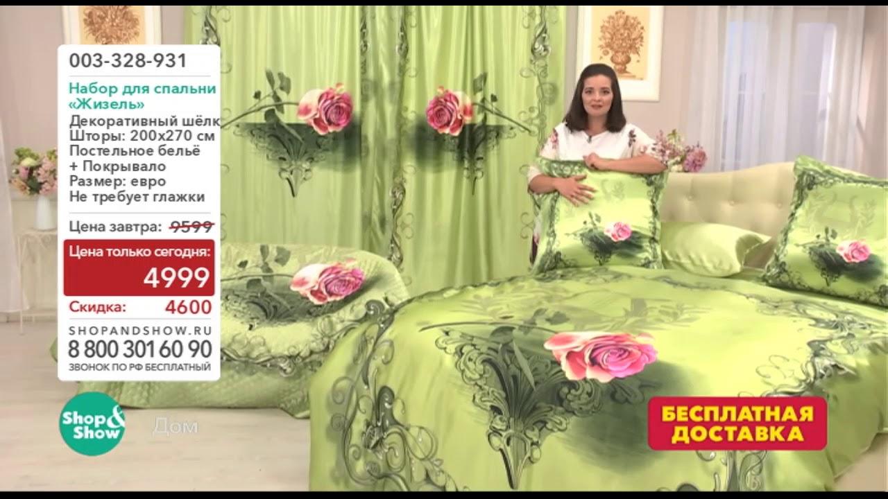003328931 набор для спальни жизель Youtube