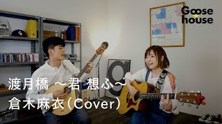2017年7月のGoose house Streaming Liveは 7/22 20:00(JAPAN TIME)STA...
