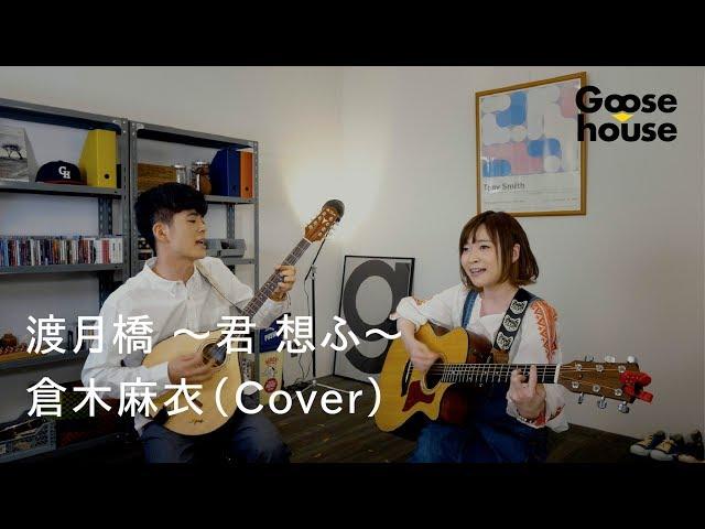渡月橋 〜君 想ふ〜/倉木麻衣(Cover)