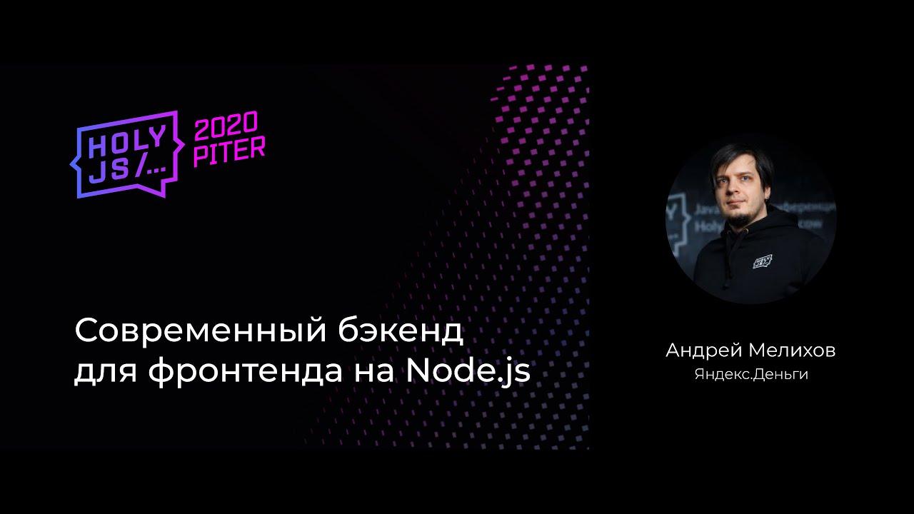 Андрей Мелихов — Cовременный бэкенд для фронтенда на Node.js