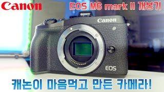 캐논의 한방이 담긴 카메라! EOS M6 mark II…