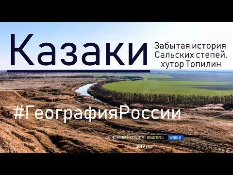 Казаки. Забытая история Сальских степей. хутор Топилин #ГеографияРоссии