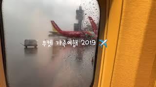 2019 푸켓 가족여행 1탄✈️//로띠먹기//팡아만투어…