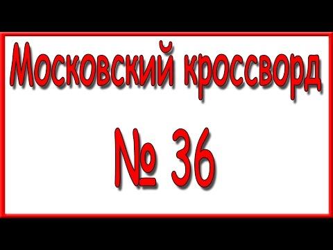 Ответы на Московский кроссворд номер 36.
