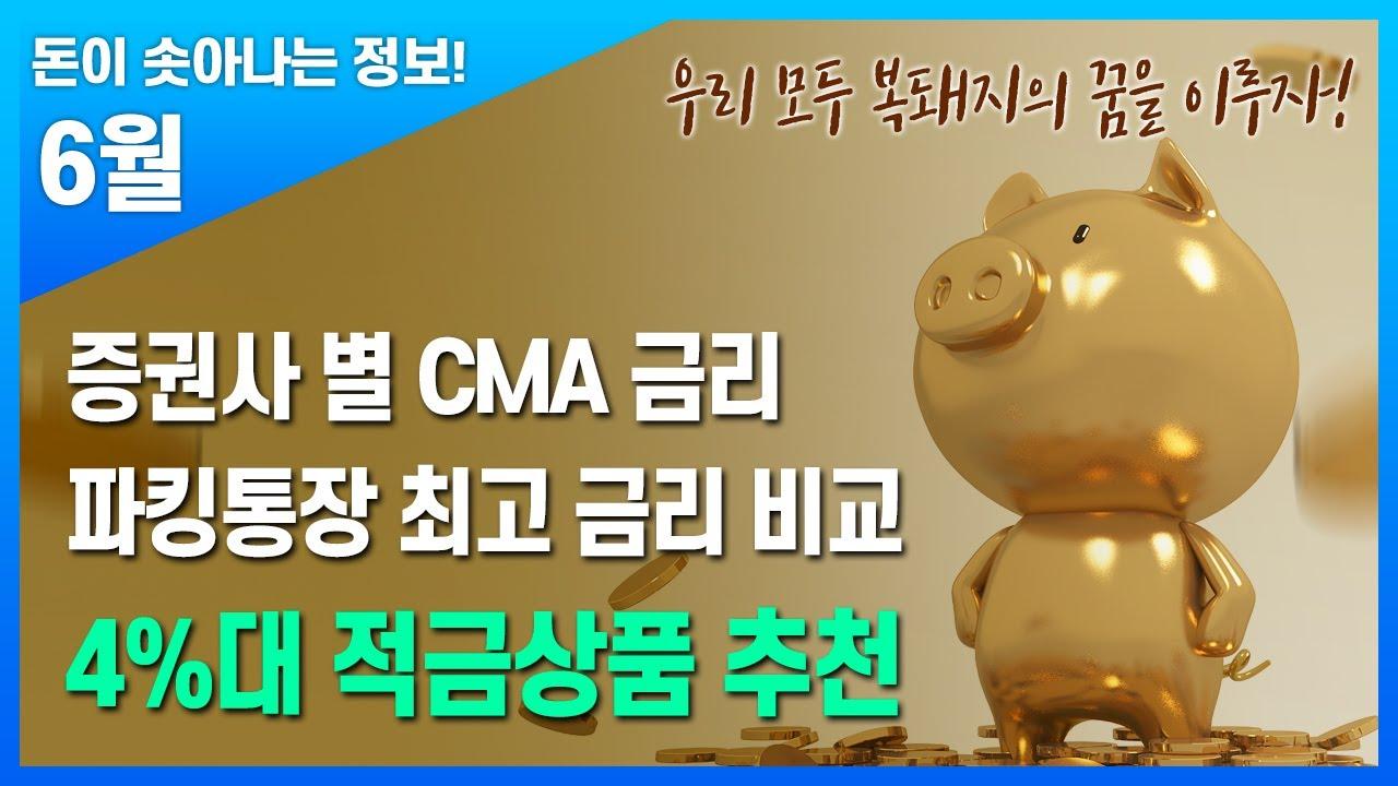 6월 솟구멍정보 │증권사 별 CMA 최고 금리, 파킹통장 최고금리 비교 및 이자 4%대 적금상품 추천