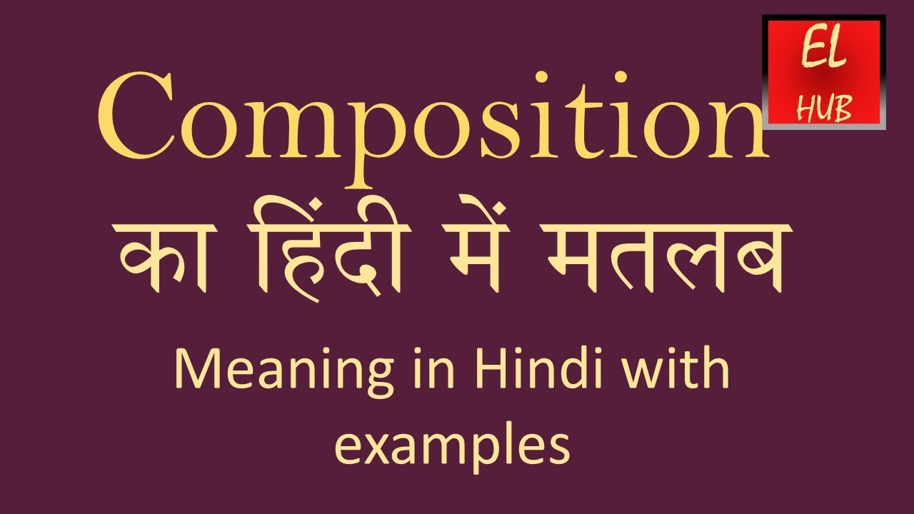 Composition meaning in Hindi