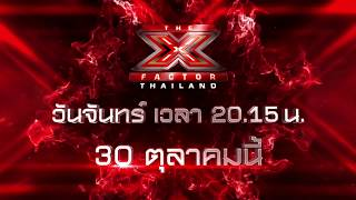เข้าสู่รอบ 4 CHAIR หรือ รอบชิงเก้าอี้ มาลุ้นกันว่าใครจะผ่านเข้ารอบ   The X Factor Thailand