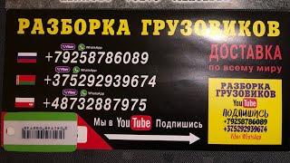НАШ НОВЫЙ САЙТ WWW.EVRORAZBORKA.RU +79384468254 Кабина MAN 2 серия высокая(Польско-Белорусско-Российская Разборка WWW.EVRORAZBORKA.RU +79384468254 Iveco Ивеко Stralis Стралис Eurotech Евротех Eurostar Евроста..., 2014-03-14T12:55:49.000Z)