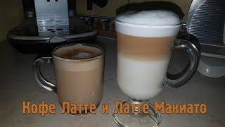 Кофе Латте и Латте Макиато.