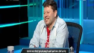 نمبر وان | رضا عبد العال : بطالب هاني شاكر بالاعتذار ل عماد السيد