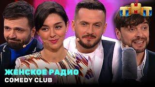 """""""Comedy Club"""": «Женское радио» - Марина Кравец, Зураб Матуа, Андрей Аверин, Дмитрий Сорокин"""