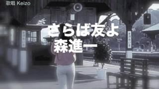 森進一さんの「さらば友よ」を唄わせていただきました。 作詞:阿久悠 ...