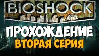 Bioshock - Прохождение На русском языке - Вторая Серия