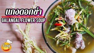 Galangal flower soup recipes l แกงดอกข่ากระดูกหมูอ่อนน้ำใบย่านาง  l เมนูเรียกเหงื่อจ้า