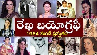 రేఖ బయోగ్రఫీ | Rekha Biography | Rekha Real Story