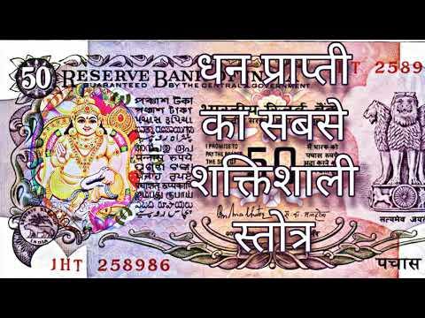 Video - https://youtu.be/bxQg33lI_Is         इस मंत्र से होने लगी धन की बरसात - इस मंत्र ने बनाया कितनों को धनवान आप भी आजमाकर देखें          :कुबेर मंत्र         #कुबेर #मंत्र #धन #देवता #लक्ष्मी
