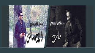 مصطفى الربيعي - حمزة المحمداوي | مات الاحساس | Video Art