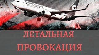 Кто подставил украинский «Боинг»?