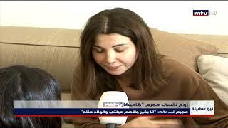 05/01/2020 - زوج نانسي عجرم كاميكاز